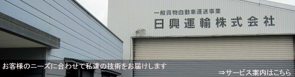 日興運輸株式会社‐事務所及び整備工場