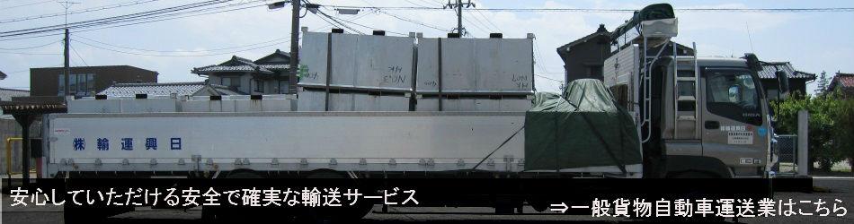 サイ 富山 運輸 爆